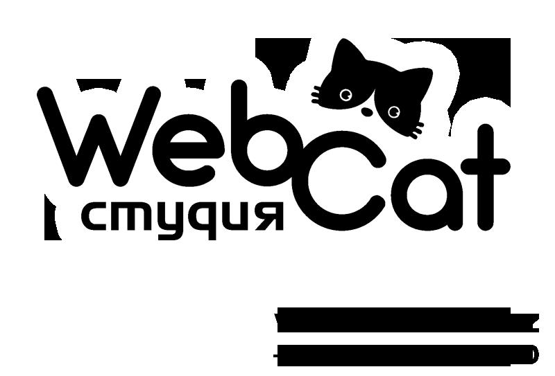 Интернет студия WebCat
